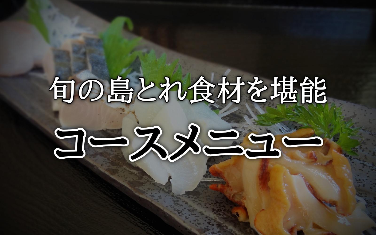喜久屋のコースメニュー