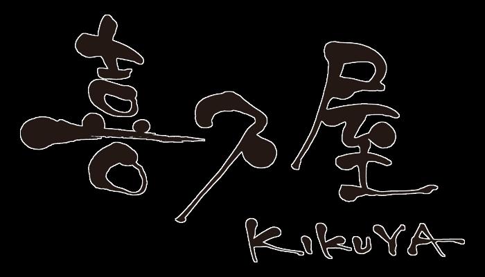 喜久屋ロゴ